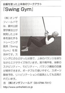 SwingGym.jpg